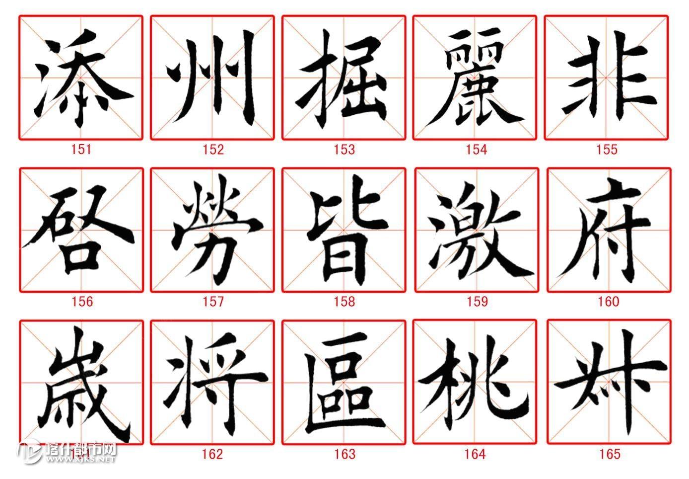 转 田蕴章365毛笔书法精华字帖高清图片